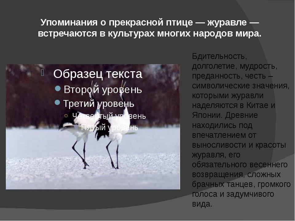 Упоминания о прекрасной птице — журавле — встречаются в культурах многих наро...