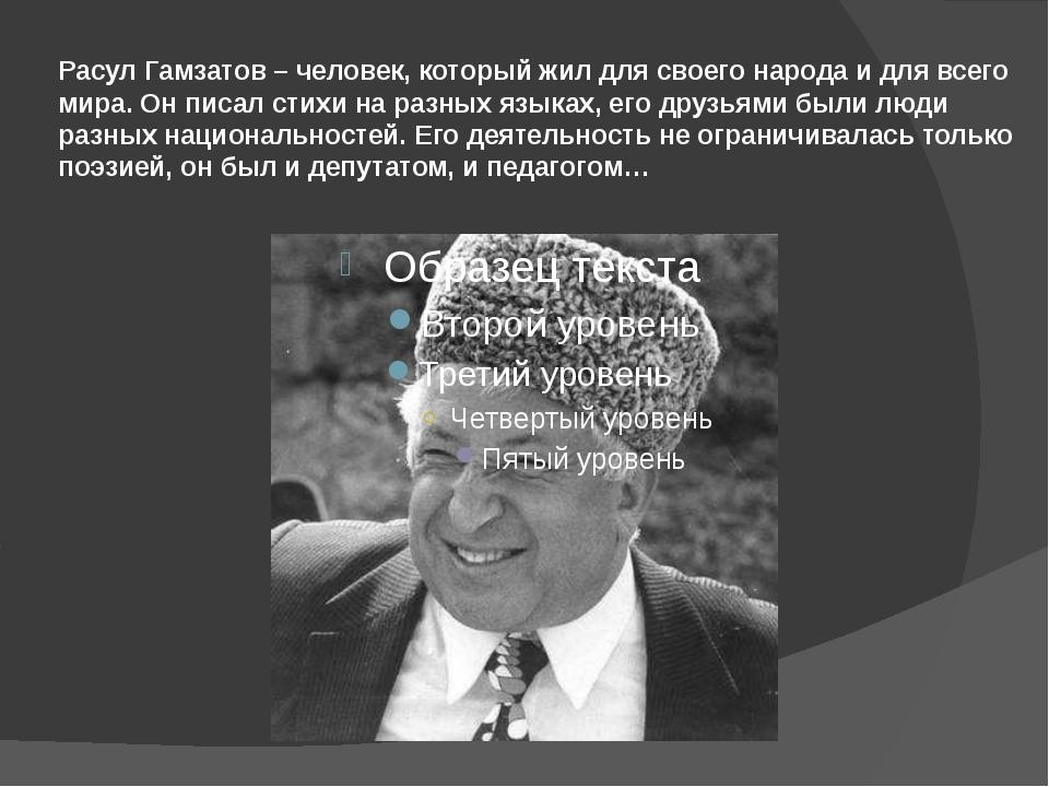 Расул Гамзатов – человек, который жил для своего народа и для всего мира. Он...