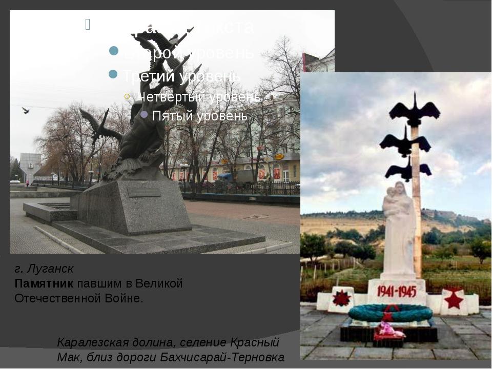 г.Луганск Памятник павшим в Великой Отечественной Войне. Каралезская долина...
