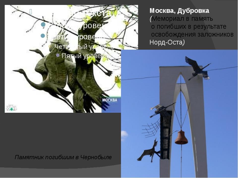 Москва, Дубровка (Мемориал в память о погибших в результате освобождения зал...