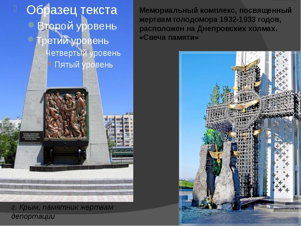 г.Крым, памятник жертвам депортации Мемориальный комплекс, посвященный жерт...