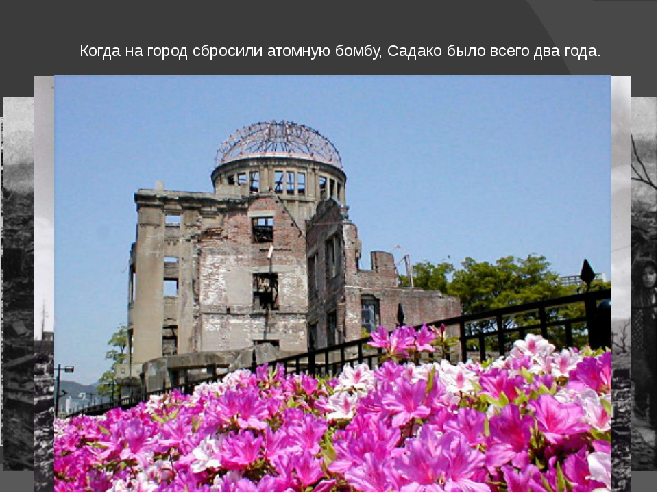 Когда на город сбросили атомную бомбу, Садако было всего два года.