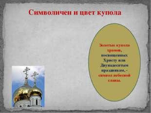 Символичен и цвет купола Золотые купола храмов, посвященных Христу или Двунад