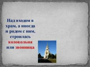 Над входом в храм, а иногда и рядом с ним, строилась колокольня или звонница