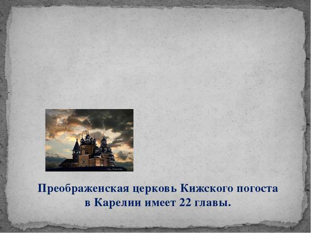 Преображенская церковь Кижского погоста в Карелии имеет 22 главы.
