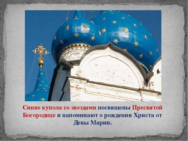 Синие купола со звездами посвящены Пресвятой Богородице и напоминают о рожден...