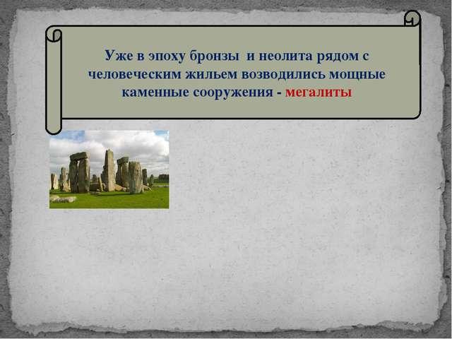 Уже в эпоху бронзы и неолита рядом с человеческим жильем возводились мощные к...