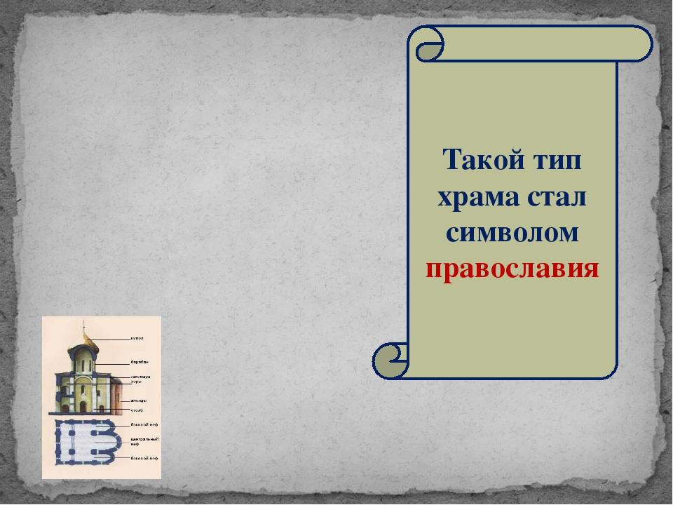 Такой тип храма стал символом православия