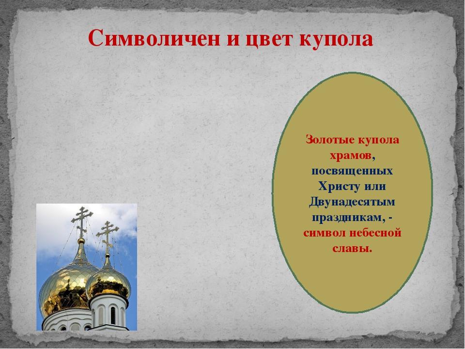 Символичен и цвет купола Золотые купола храмов, посвященных Христу или Двунад...