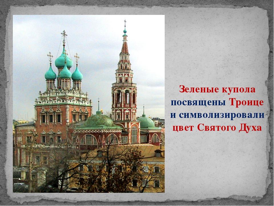 Зеленые купола посвящены Троице и символизировали цвет Святого Духа