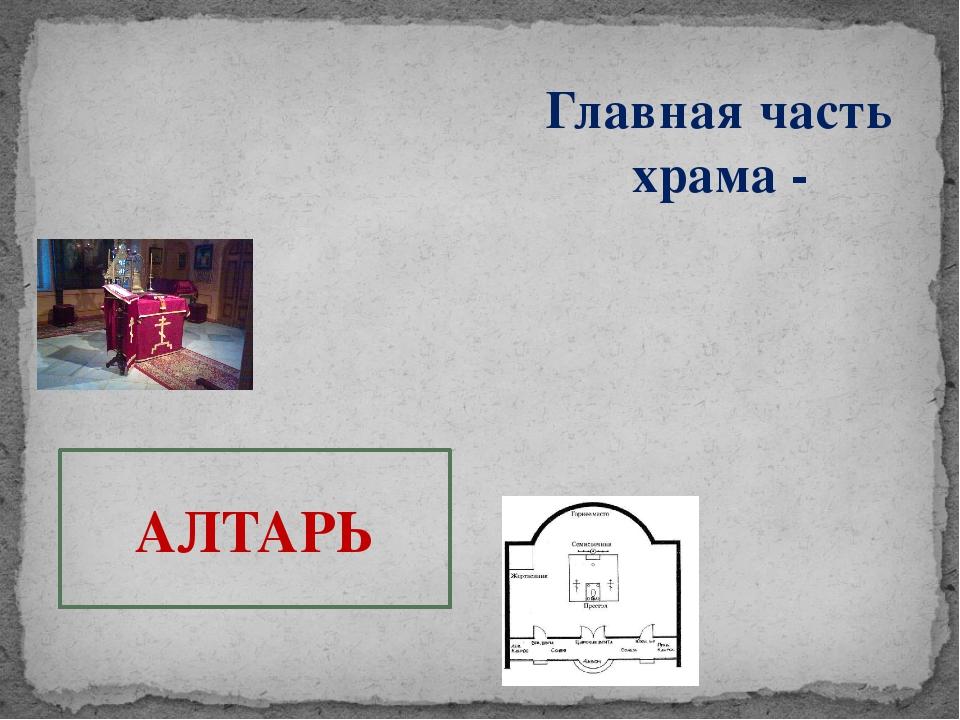 Главная часть храма - АЛТАРЬ