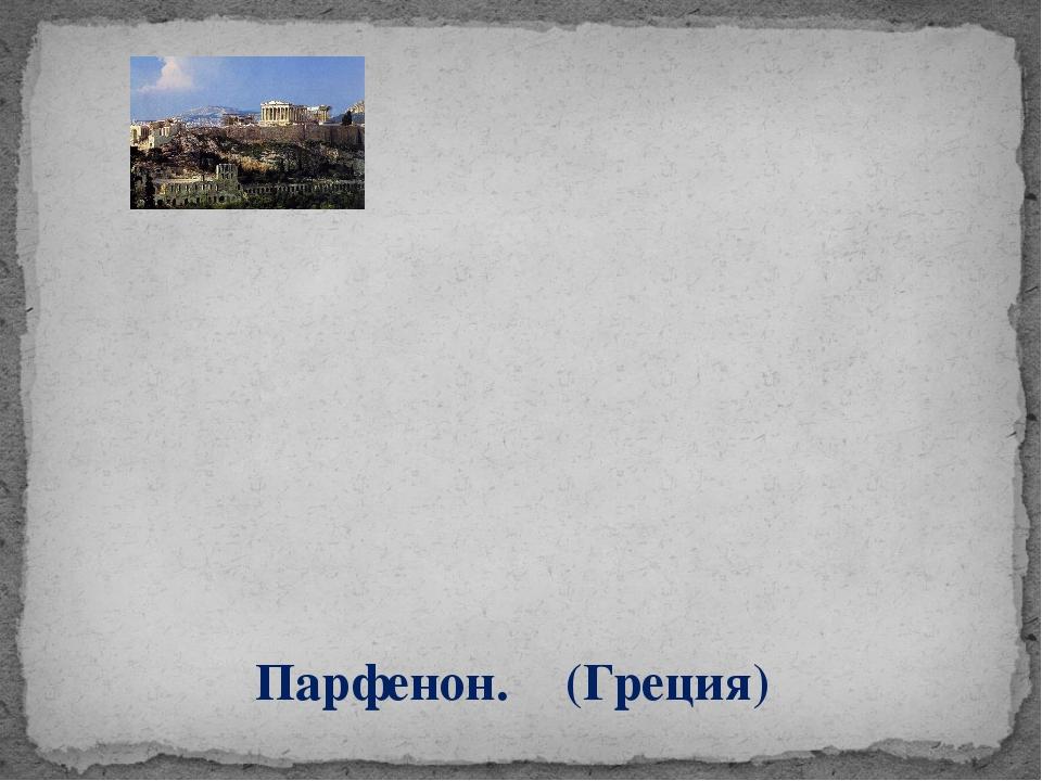 Парфенон. (Греция)
