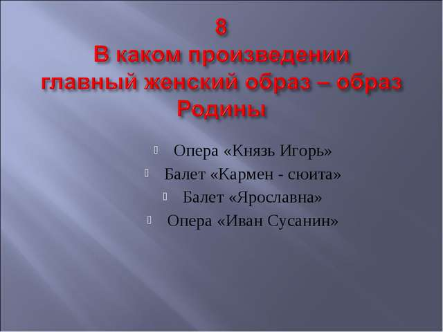 Опера «Князь Игорь» Балет «Кармен - сюита» Балет «Ярославна» Опера «Иван Суса...