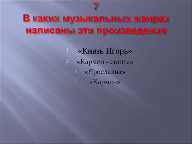 «Князь Игорь» «Кармен - сюита» «Ярославна» «Кармен»