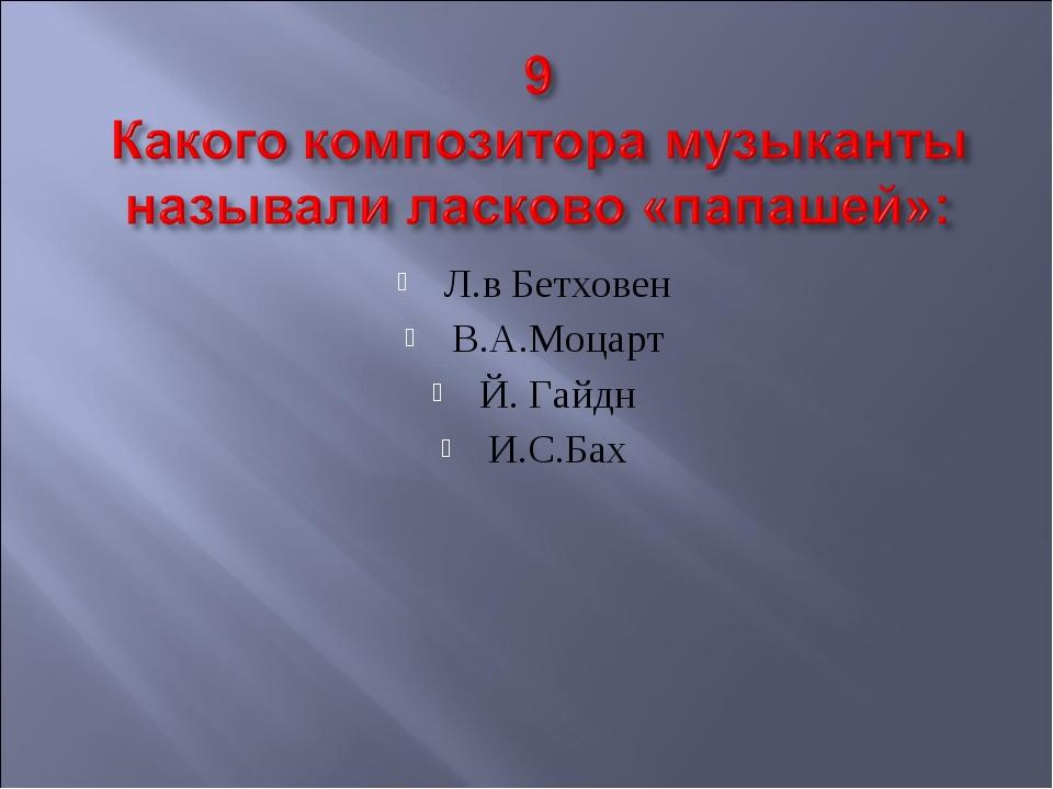 Л.в Бетховен В.А.Моцарт Й. Гайдн И.С.Бах