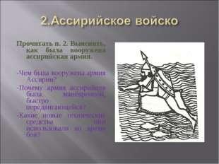 Прочитать п. 2. Выяснить, как была вооружена ассирийская армия. -Чем была воо