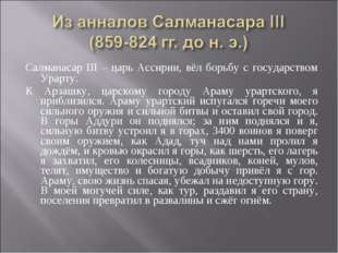 Салманасар III – царь Ассирии, вёл борьбу с государством Урарту. К Арзашку, ц