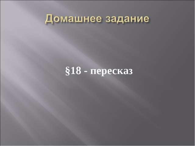 §18 - пересказ
