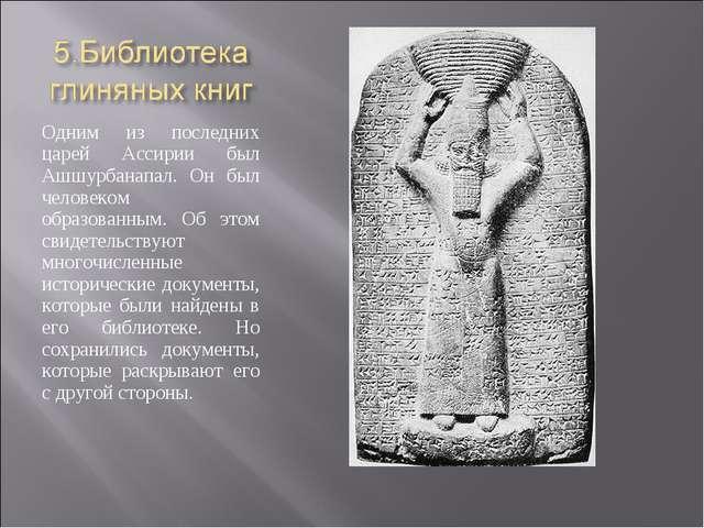 Одним из последних царей Ассирии был Ашшурбанапал. Он был человеком образован...