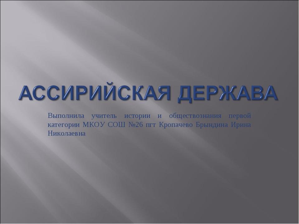 Выполнила учитель истории и обществознания первой категории МКОУ СОШ №26 пгт...