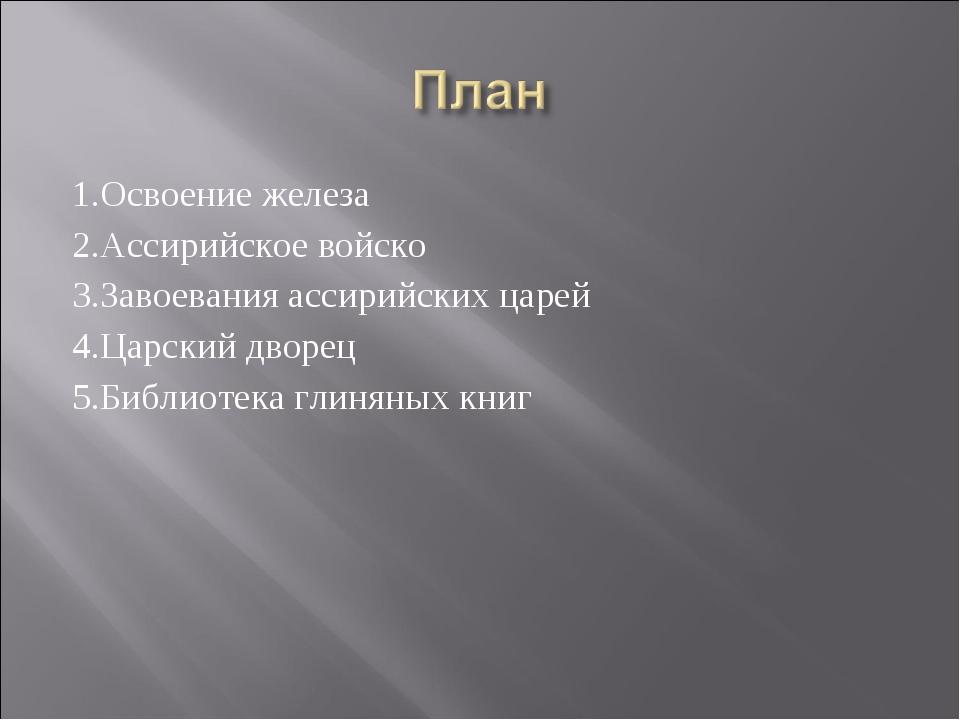 1.Освоение железа 2.Ассирийское войско 3.Завоевания ассирийских царей 4.Царск...