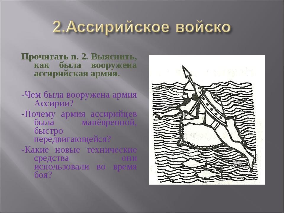 Прочитать п. 2. Выяснить, как была вооружена ассирийская армия. -Чем была воо...