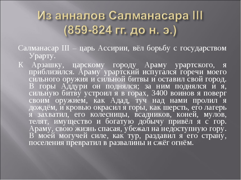 Салманасар III – царь Ассирии, вёл борьбу с государством Урарту. К Арзашку, ц...