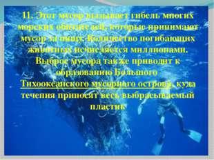 11. Этот мусор вызывает гибель многих морских обитателей, которые принимают м