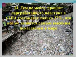 14. Тем не менее, процент переработанного пластика в США составляет только 27