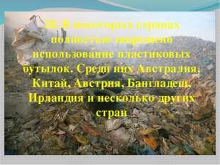 20. В некоторых странах полностью запрещено использование пластиковых бутылок