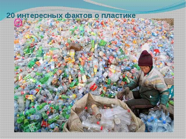 20 интересных фактов о пластике