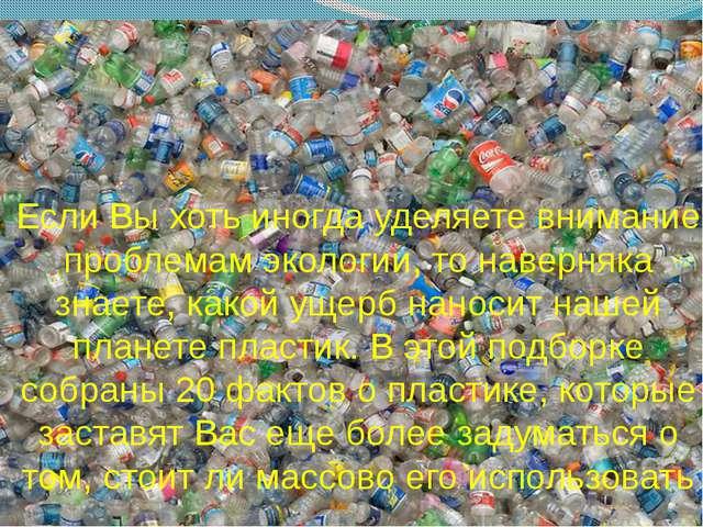 Если Вы хоть иногда уделяете внимание проблемам экологии, то наверняка знаете...