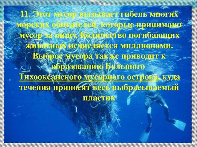 11. Этот мусор вызывает гибель многих морских обитателей, которые принимают м...