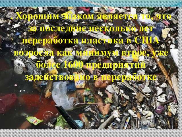 . Хорошим знаком является то, что за последние несколько лет переработка плас...