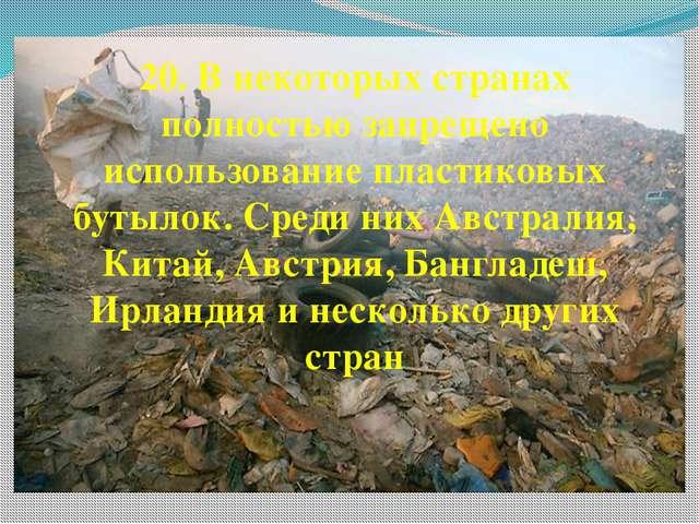 20. В некоторых странах полностью запрещено использование пластиковых бутылок...