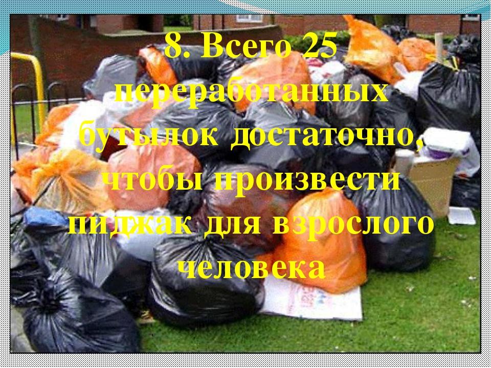 8. Всего 25 переработанных бутылок достаточно, чтобы произвести пиджак для вз...