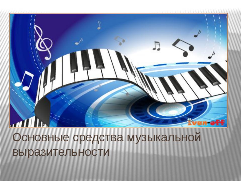 Основные средства музыкальной выразительности