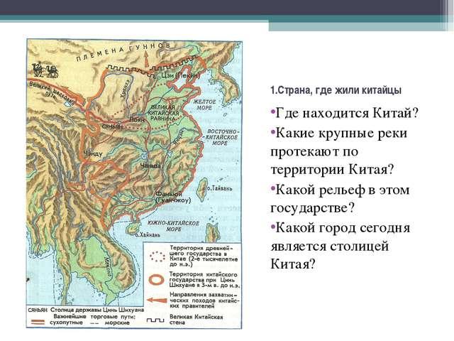 1.Страна, где жили китайцы Где находится Китай? Какие крупные реки протекают...