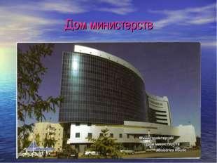 Дом министерств