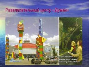 Развлекательный центр «Думан»