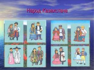 Народ Казахстана