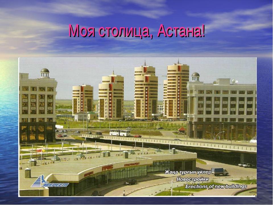 Моя столица, Астана!
