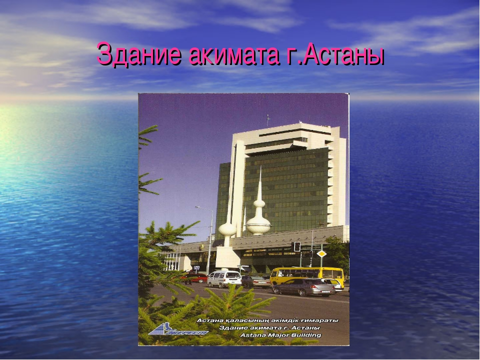 Здание акимата г.Астаны