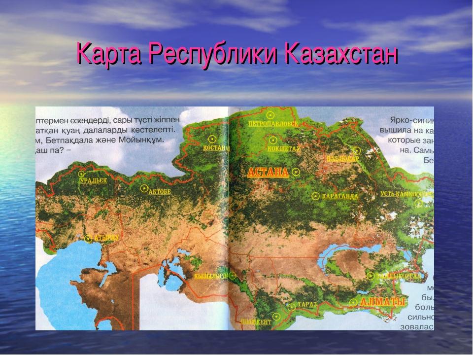 Карта Республики Казахстан