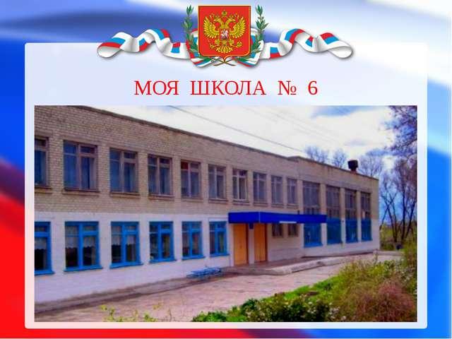 МОЯ ШКОЛА № 6
