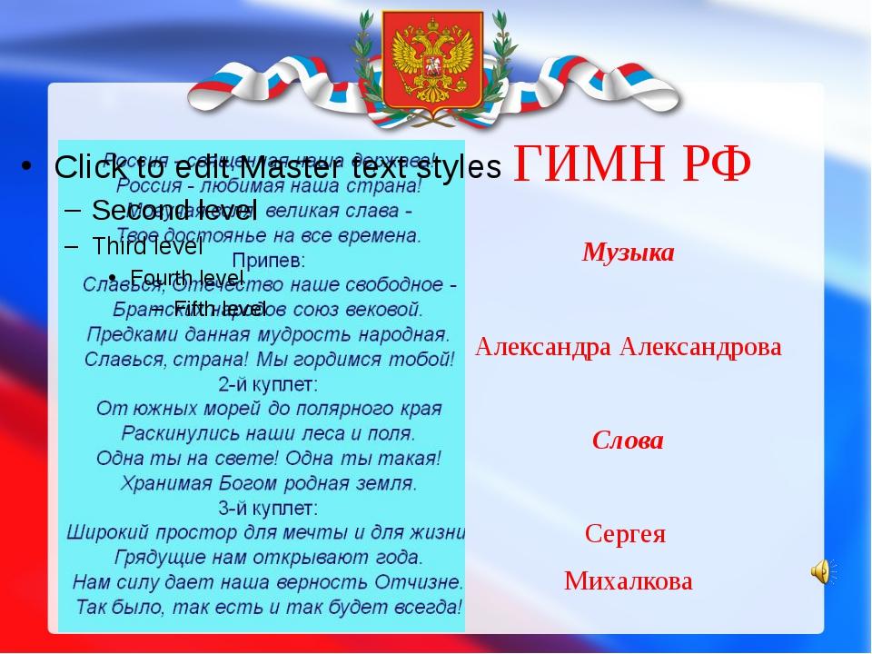 ГИМН РФ Музыка Александра Александрова Слова Сергея Михалкова