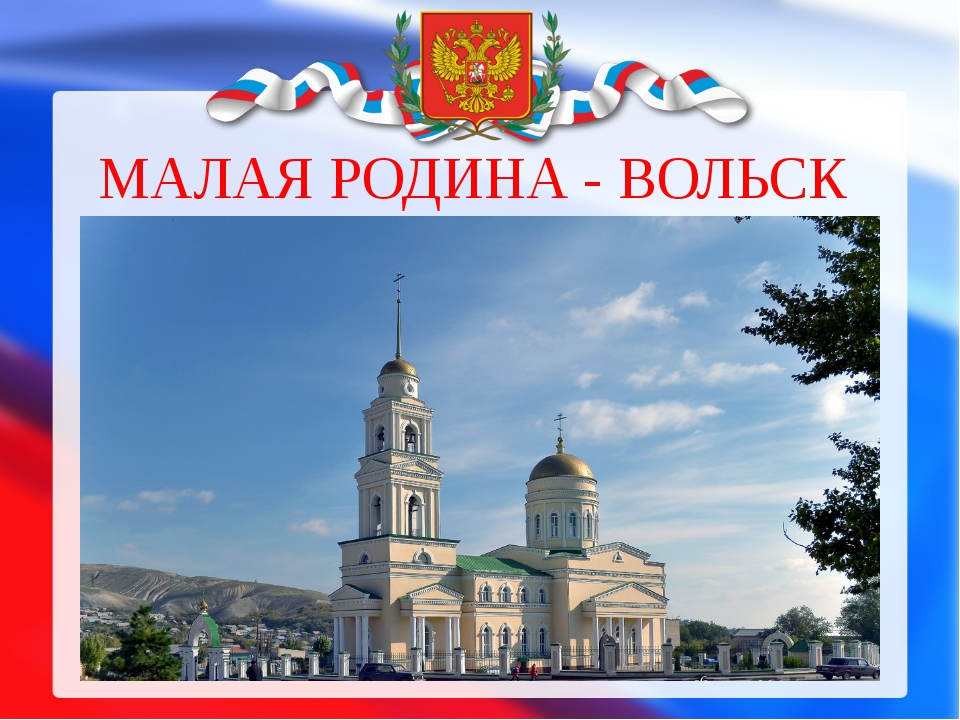МАЛАЯ РОДИНА - ВОЛЬСК