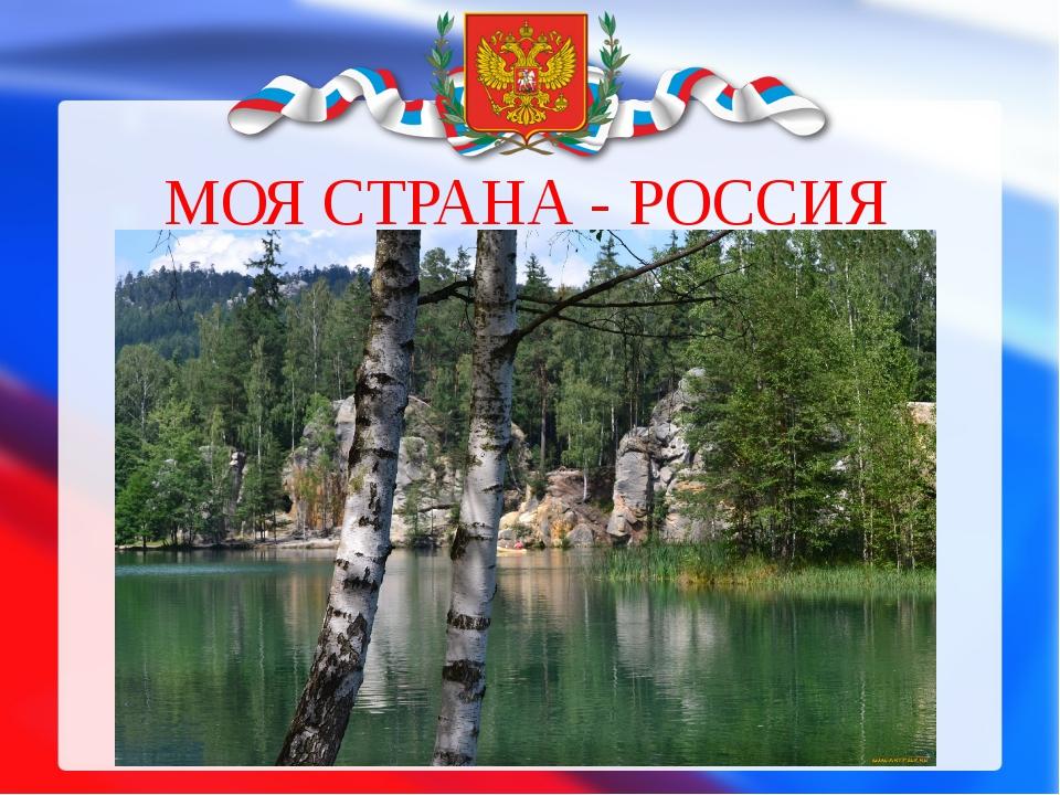МОЯ СТРАНА - РОССИЯ