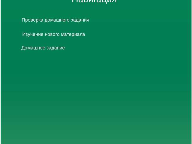 Навигация Проверка домашнего задания Изучение нового материала Домашнее задание