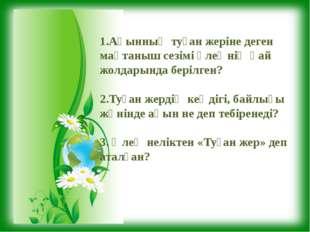 1.Ақынның туған жеріне деген мақтаныш сезімі өлеңнің қай жолдарында берілген?